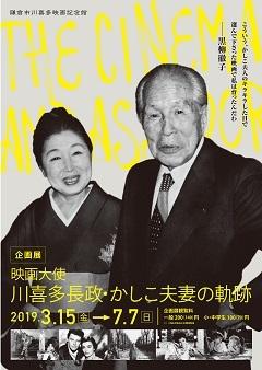 kawakitanagamasakashiko_cover