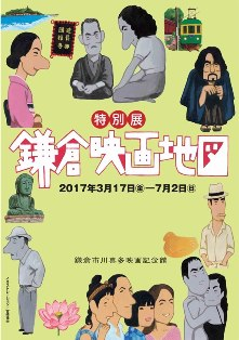 kamakuramap_cover