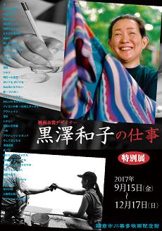 kurosawakazuko_exhbition_cover