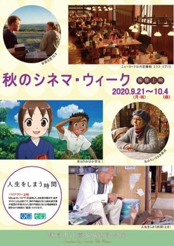 cinemaweek2020_cover
