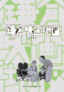 鎌倉映画地図