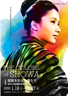 colorsofshowa_flyer