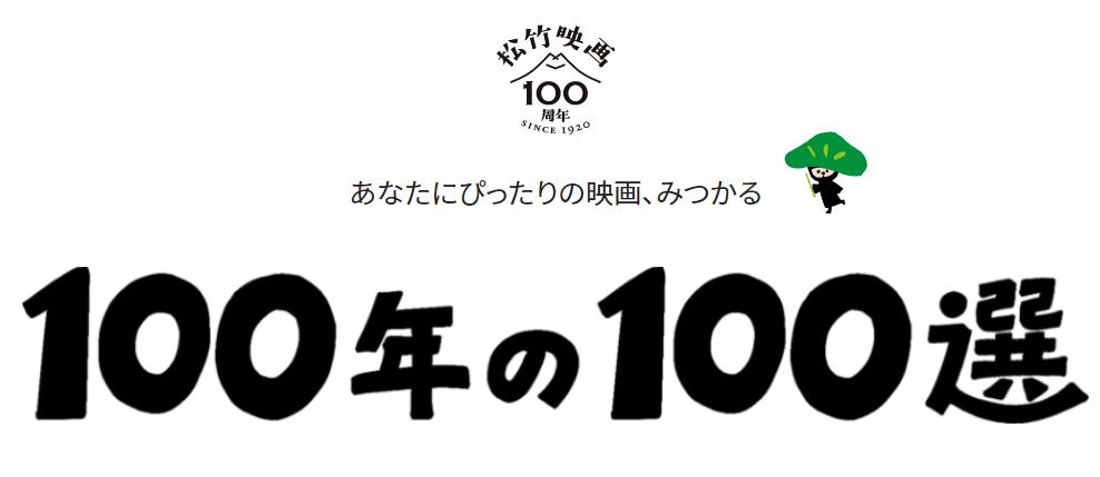 松竹映画100年の100選