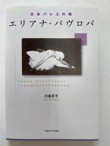 川島京子『日本バレエの母』表紙