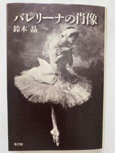 鈴木晶著『バレリーナの肖像』表紙