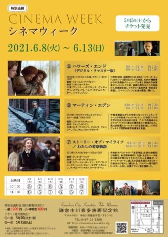 上映企画シネマウィーク6月イメージ