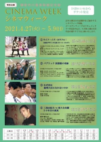 上映企画シネマウィークイメージ