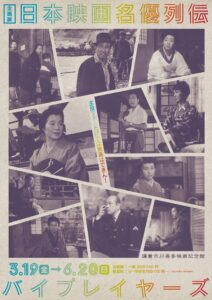 企画展日本映画名優列伝チラシ