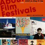 企画展映画祭のすゝめチラシ表紙